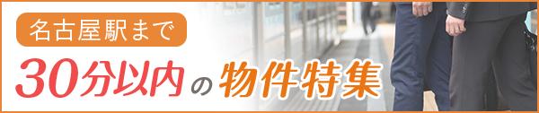 名古屋駅まで30分以内の物件特集